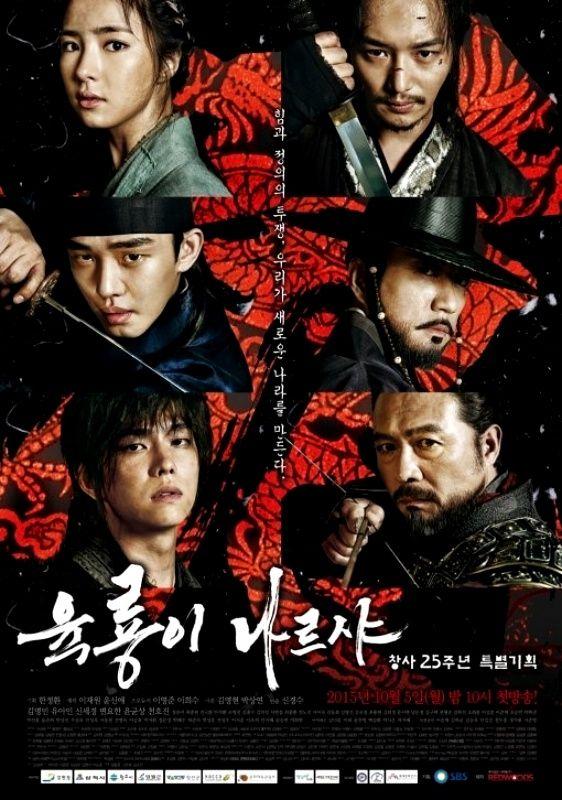 Six Flying Dragons (Lục Long Tranh Bá – 2015)
