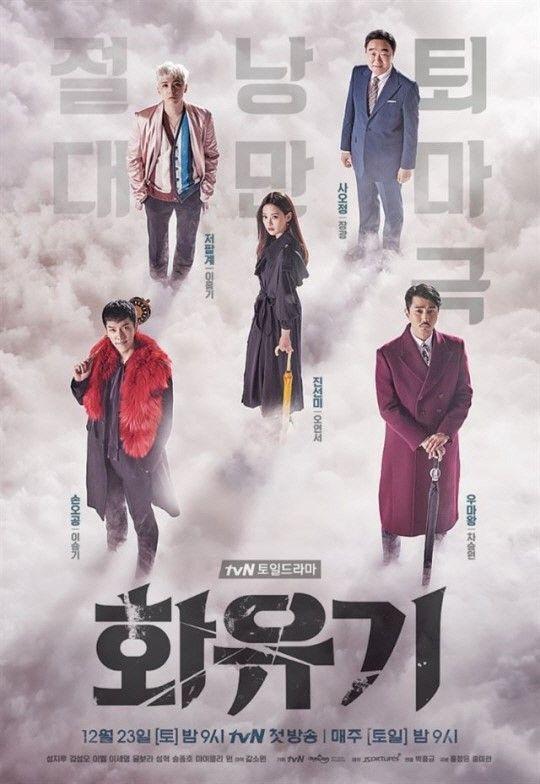 A Korean Odyssey (Hoa Du Ký – 2017)